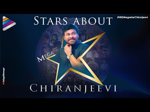 Megastar Chiranjeevi Birthday Special | Tollywood Celebs about Chiranjeevi | Happy Birthday Megastar