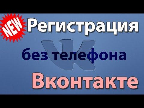 Регистрация Вконтакте без номера телефона. Рабочий метод в апреле 2016