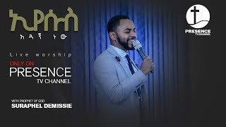 PRESENCE TV CHANNEL(አዳኝ ነህ!!worship)jan1,2018 with prophet of God Suraphel Demissie