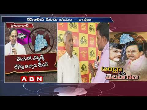 Telangana TDP Leader Rahul Chandrasekhar responds on CM KCR comments on CM Chandrababu