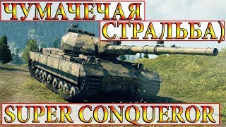Super Conqueror  11.5К ТИХИЙ БЕРЕГ WORLD OF TANKS