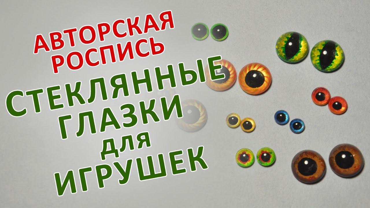 Сделать глазки для игрушки своими руками 173