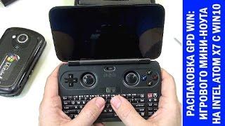 GPD Win, ч.01: достаем из коробки игровой мини-ноутбук со встроенным геймпадом на полной Windows 10