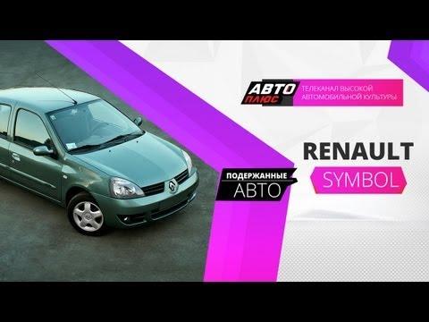 Подержанные машины - Renault Symbol 2004 г.в.