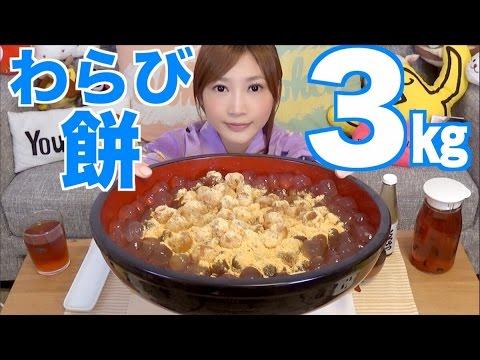 【大食い】夏だー!浴衣でわらび餅3キロ 黒蜜ときな粉で美味しい食べ方【木下ゆうか】