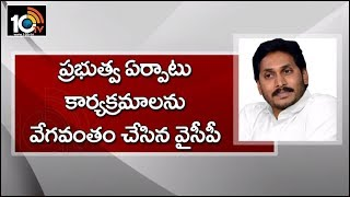 తొలి అడగు | YSRCP Government Formation Arrangements | Special Story  News