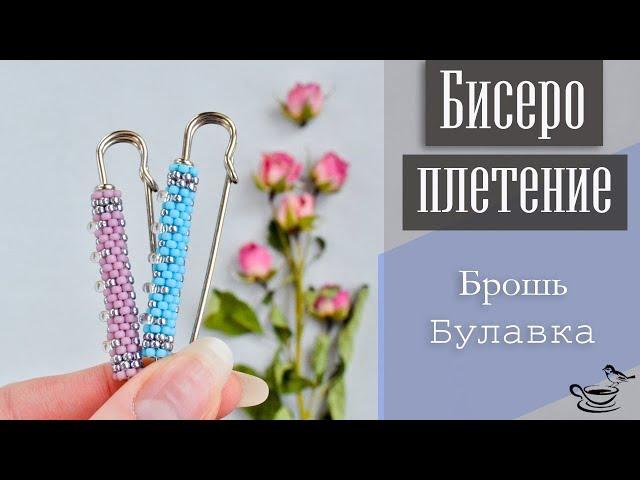 БИСЕРОПЛЕТЕНИЕ: Брошь-булавка | TUTORIAL: Beaded Brooch for begginers