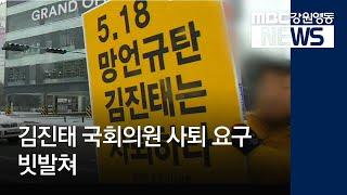 (R)김진태 국회의원 사퇴 요구 빗발쳐