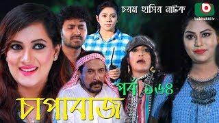 বাংলা কমেডি নাটক - Chapabaj | EP - 164 | ATM Samsuzzaman, Hasan Jahangir, Joy, Eshana, Any