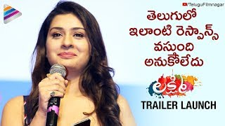 Payal Rajput about Telugu Audience | Lakshmi Audio Launch | Prabhu Deva | Telugu FilmNagar