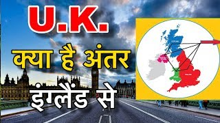 UNITED KINGDOM FACTS IN HINDI || 4  देशो का 1 देश || UK FACTS AND CULTURE IN HINDI