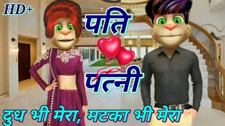 पति और पत्नी का - New Very Funny & Unlimited Comedy Video talking tom husband & wife comedy
