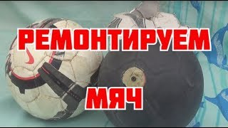 Download Lagu ЛАЙФХАК. Как отремонтировать мяч - How To Fix Soccer Ball Mp3 Music Gratis - Lagu Tubidy