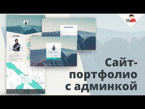 Сайт портфолио с админкой - Продвинутый курс по веб-разработке