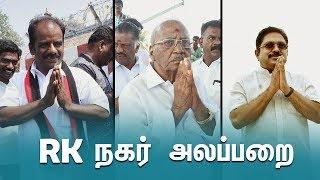 RK Nagar Atrocities | TN Politics