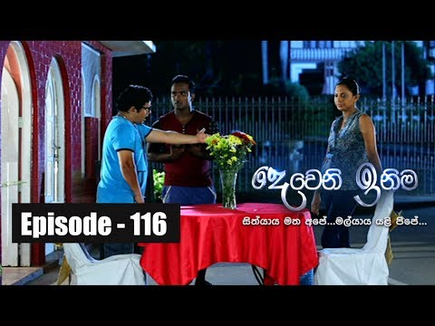 Deweni Inima - Episode 116 17th July 2017