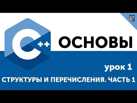 Основы ООП C++. Урок 1. Структуры и перечисления. Часть 1