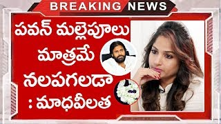 Actress Madhavi Latha Aggressive Comments on AP TDP Leader Sadineni Yamini | Madhavi Latha |TTM