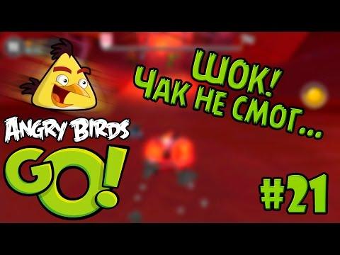 #21 ШОК! Чак не смог... - [iOS] Angry Birds Go! прохождение