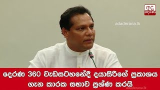 The committee questions Dayasiri's statement on the Derana 360 program