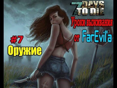 Уроки выживания в 7 Days to Die #7 Оружие
