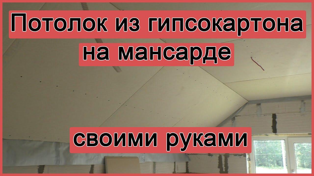 Как сделать потолок из гкл мансарды
