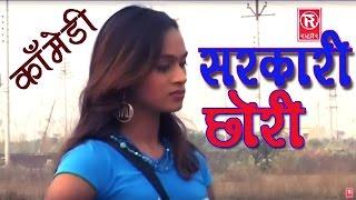 Dehati Comedy    Sarkari Chhori   सरकारी छोरी   Santram Banjara   Full Comedy Film   New 2017