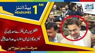 Download video 01 AM Headlines Lahore News HD - 23 February 2018
