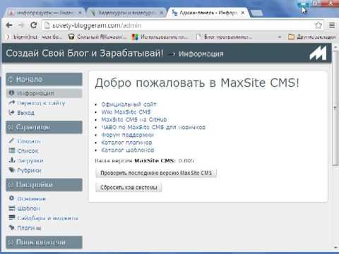 Блоггинг Наизнанку - Создание блога