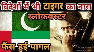 download lagu Tiger Zinda Hai First Look  Blockbuster  Salman gratis