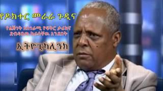 ETHIOPIA - Dr. Merera Gudina childhood story