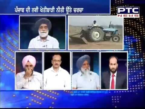 Discussion on New Agricultural Policy for Punjab - Devinder Sharma