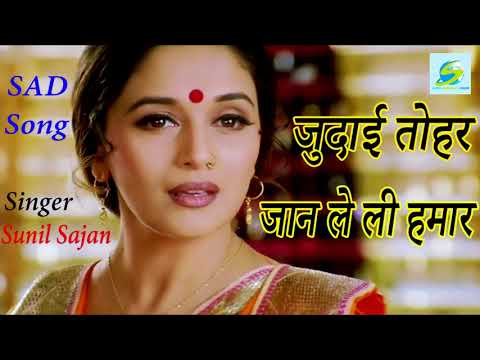 जान ले ली हमार, Super Hit Sad Song 2018, Bhojpuri Bewafai Geet, Jaan Le Li Hamar