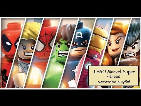 (ДЕМО!!!) LEGO Marvel Super Heroes - мстители в кубе!