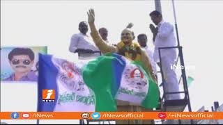 YSRCP Leaders Protest And Demands For AP Special Status In Narsapur | West Godavari | iNews