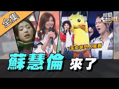 台綜-綜藝大熱門-20200319 蘇慧倫特輯!都追過的玉女歌手~你最愛哪個時期的她!?