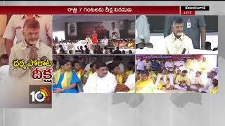 చంద్రబాబు ధర్మ పోరాట దీక్షకు పలువురి సంఘీభావం..| CM Dharma Porata Diksha Live | Vijayawada