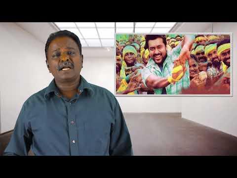 Thaanaa Serndha Koottam Review | Surya | Tamil Talkies | Tamil Cinema (Film Genre)