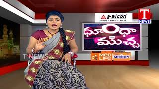 Dhoom Dhaam Muchata Full Episode | Telangana  live Telugu
