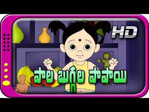 Pala Buggala - Telugu Nursery Rhymes | Animated Rhymes For Kids Hd video