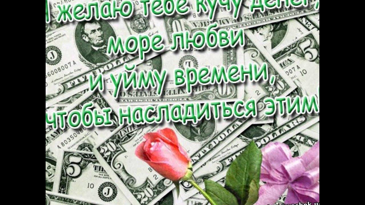 На чеченском поздравления с днем рождения