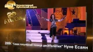 "Нуне Есаян - ""Самая популярная певица""  [АНЕЛИК 2006]"