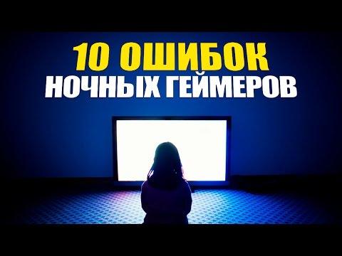 TOP 10: ошибки ночных геймеров