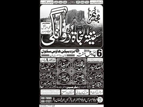 Majlis 6 April 2019 I Bosan Road Multan
