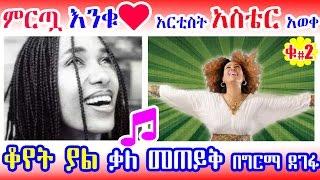 ምርጧ እንቁዋ አርቲስት አስቴር አወቀ ቆየት ያል ቃለ መጠይቅ በግርማ ደገፋ ቁ#2 Ethiopian Best Singer Aster Aweke Interview by Aster Aweke