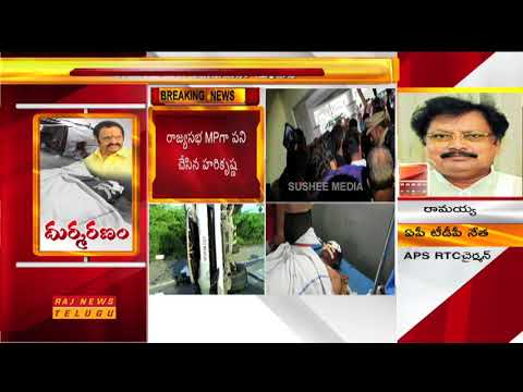 TDP Leader Varla Ramaiah Reacts on Nandamuri hari Krishna Demise | Raj News
