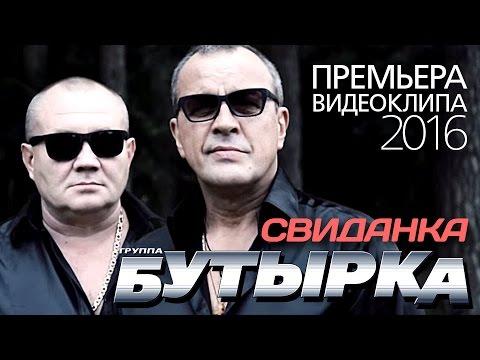 ПРЕМЬЕРА КЛИПА! группа БУТЫРКА - Свиданка / 2016