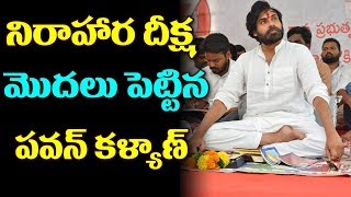 JanaSena Chief Pawan Kalyan Hunger Strike | Reading Books | EXCLUSIVE Video| Porata Yatra Srikakulam