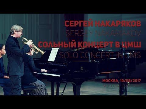 Жан-Батист Арбан – Вариации на тему из оперы В. Беллини «Норма». Сергей Накаряков.