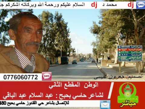 عبد السلام عبد الباقي حاسي بحبح الجلفة الوطن  ج 2.wmv